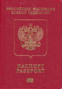 Биометрический паспорт для поездки на Умру 1