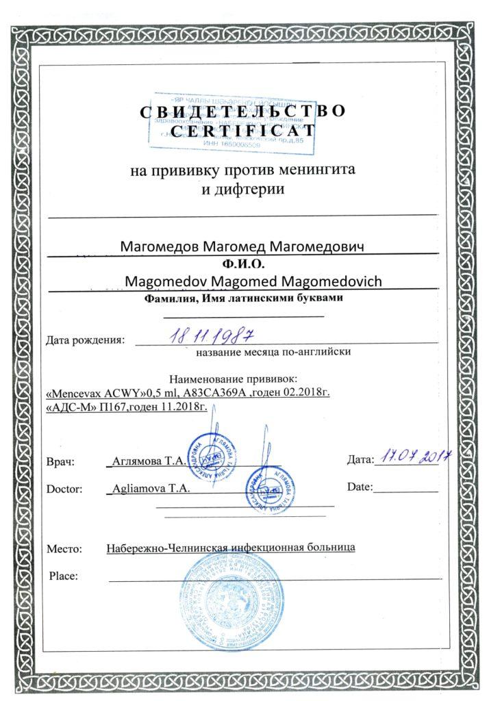 Сертификат о прививке для Хаджа