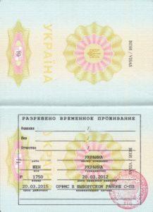 Разрешение на временное проживание для поездки на Умру